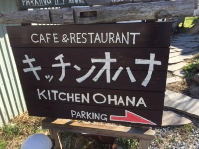 キッチンオハナさん